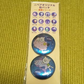ニベアオリジナル缶バッチ★牡羊座★魚座