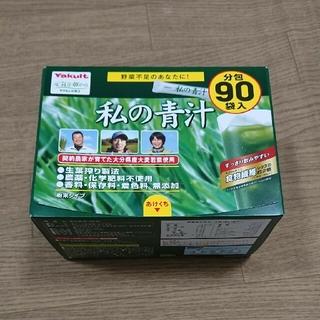 ヤクルト(Yakult)の新品 ヤクルト 私の青汁 90袋入り 2箱(青汁/ケール加工食品)