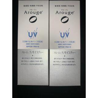 アルージェ(Arouge)のArouge/アルージェ UV モイストビューティーアップ 2本セット(日焼け止め/サンオイル)