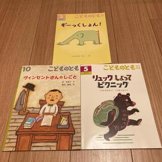 soumutさん専用 こどものとも年中向き 3冊セット(絵本/児童書)