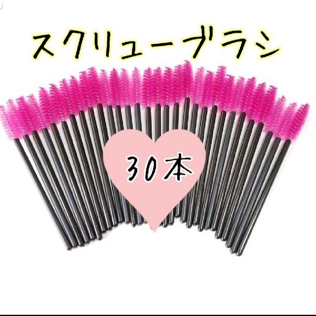 スクリューブラシ マツエクブラシ 30本 コスメ/美容のメイク道具/ケアグッズ(ブラシ・チップ)の商品写真