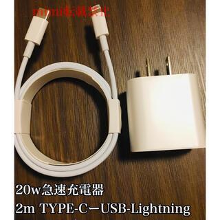 アイフォーン(iPhone)のiPhone タイプc ライトニングケーブル2m 20w 急速充電器(バッテリー/充電器)