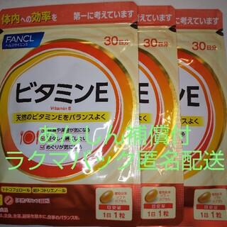 FANCL - 【ラクマパック匿名配送】ファンケル ビタミンE 30日分3袋