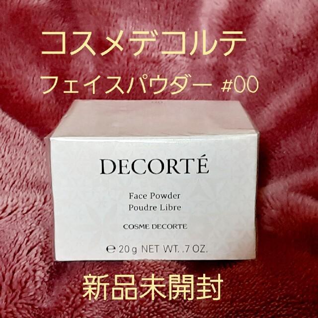 COSME DECORTE(コスメデコルテ)のコスメデコルテ フェイスパウダー#00  新品未開封 コスメ/美容のベースメイク/化粧品(フェイスパウダー)の商品写真