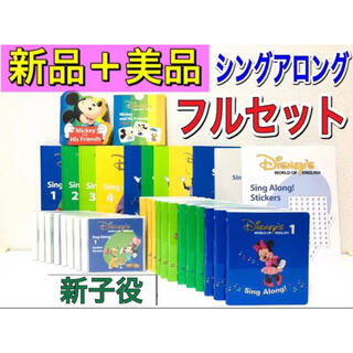 Disney - 美品! 新子役 シングアロング フルセット DVD CD ディズニー英語 dwe