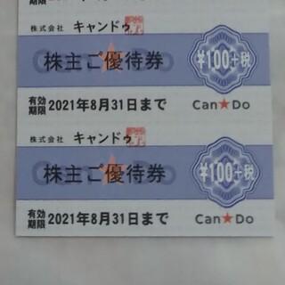 キャンドゥ 株主ご優待券  ( 100円+税 ) の券を 2 枚(ショッピング)