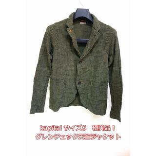 キャピタル(KAPITAL)の【極美品】kapital グレンチェック天竺ジャケット 緑黒 キャピタル(テーラードジャケット)