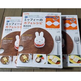ミッフィーのカフェレシピ BOOK付録付き 3冊セット 新品未使用(料理/グルメ)