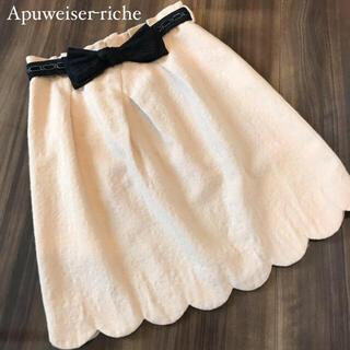 Apuweiser-riche - Apuweiser-riche スカート