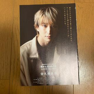 ジャニーズ(Johnny's)のSnowMan 佐久間大介 Myojo 10000字 インタビュー(アイドルグッズ)