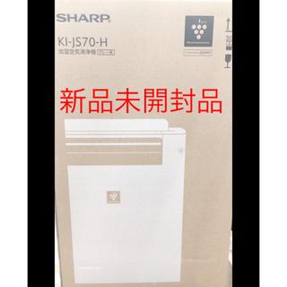 SHARP - シャープ 加湿 空気清浄機 プラズマクラスター 25000  KI-JS70-H