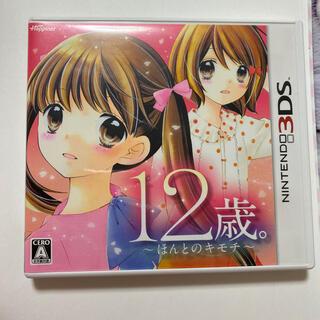 ニンテンドー3DS(ニンテンドー3DS)の12歳。~ほんとのキモチ~ 3DS(携帯用ゲームソフト)