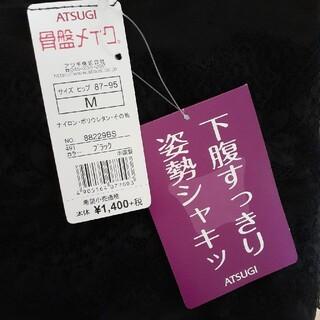 Atsugi - 骨盤メイク ATSUGI ショーツ 黒 M