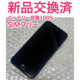 Apple - 極美品 SIMフリー iPhone 8 64GB スペースグレイ