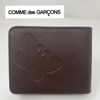 コムデギャルソン(COMME des GARCONS)の COMME des GARCONS 二つ折り財布 ブラウン チョウ 蝶 (財布)