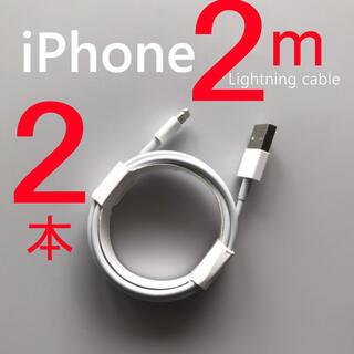 アイフォーン(iPhone)の充電ケーブル ライトニング ケーブル lightning  iPhone(バッテリー/充電器)