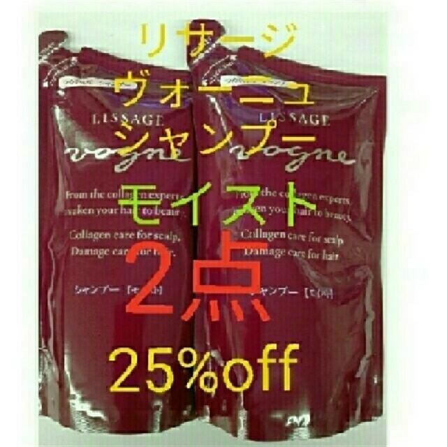 LISSAGE(リサージ)の送料込み!2点!25%off! リサージ ヴォーニュ シャンプー モイスト コスメ/美容のヘアケア/スタイリング(シャンプー)の商品写真
