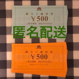 モスバーガー(モスバーガー)のモスバーガー 株主優待 20000円分(フード/ドリンク券)