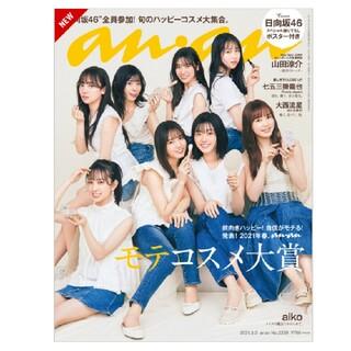 マガジンハウス(マガジンハウス)のanan 2239 日向坂46(アート/エンタメ/ホビー)
