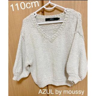アズールバイマウジー(AZUL by moussy)のAZUL by moussy 110cm キッズ服 セーター ベージュ系(ニット)