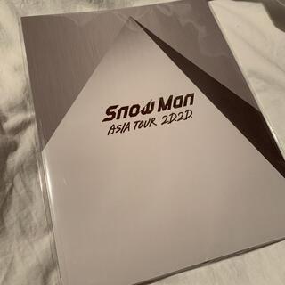 【 SnowMan 】2D.2D. パンフレット