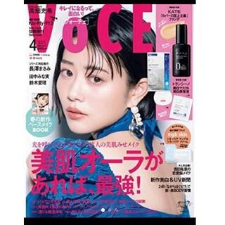 キスマイフットツー(Kis-My-Ft2)の新品未読 VOCE (ヴォーチェ) 2021年 4月号 雑誌のみ(美容)