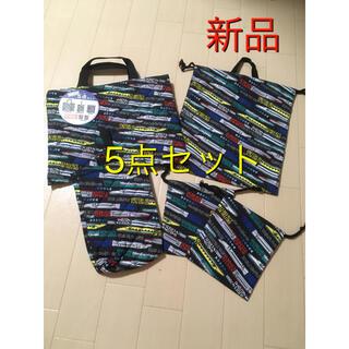 【新品】新幹線 入園セット 入学 進学 男の子 レッスンバッグ 上履き入れ(バッグ/レッスンバッグ)