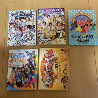 ジャニーズWEST - ジャニーズWEST DVDセット