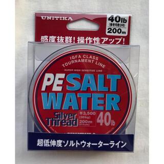 シルバースレッド ®ソルトウォーター PE 3号 200m   送料無料(釣り糸/ライン)