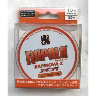 ラパラジャパン   ラピノヴァX エギング 1.0号 150m   送料無料 (釣り糸/ライン)