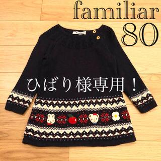 familiar - 【美品】familiar ファミリア 紺 ニット ワンピース チュニック 80