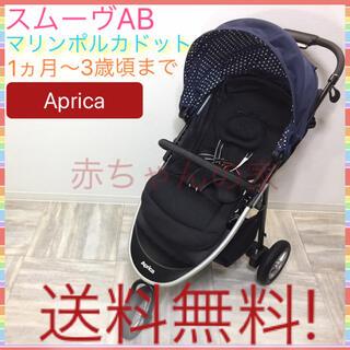 Aprica - 人気 3輪ベビーカー アップリカ スムーヴ AB 送料無料☆