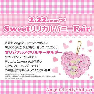 アンジェリックプリティー(Angelic Pretty)のangelic pretty SweetリリカルバニーFair ノベルティー(その他)