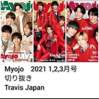 ジャニーズジュニア(ジャニーズJr.)のMyojo 2021 1,2,3月号 切り抜き Travis Japan(アート/エンタメ/ホビー)