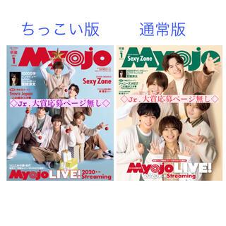 Myojo 2021年1月号(アート/エンタメ/ホビー)