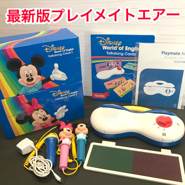 Disney(ディズニー)の最新版トークアロング ディズニー英語システム キッズ/ベビー/マタニティのおもちゃ(知育玩具)の商品写真