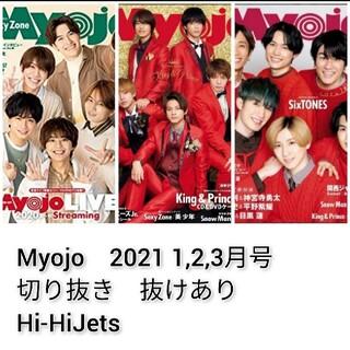 ジャニーズジュニア(ジャニーズJr.)のMyojo 2021 1,2,3月号 切り抜き Hi-HiJets(アート/エンタメ/ホビー)