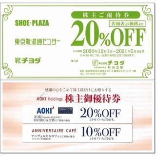 アオキ(AOKI)の最新版 AOKI アオキ & チヨダ 株主優待券 割引券 二割引(ショッピング)
