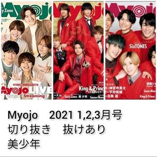 ジャニーズジュニア(ジャニーズJr.)のMyojo 2021 1,2,3月号 切り抜き 美 少年(アート/エンタメ/ホビー)