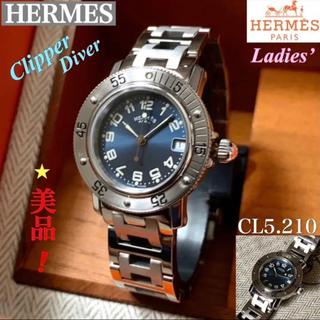 Hermes - HERMES/エルメスクリッパーダイバーレディース腕時計CL5.210