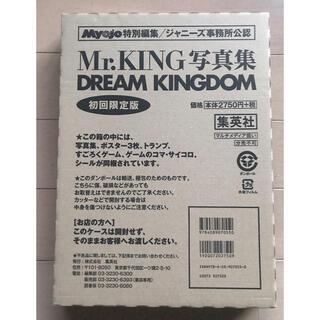 ジャニーズJr. - Mr.KING 写真集 KINGDOM 初回限定盤
