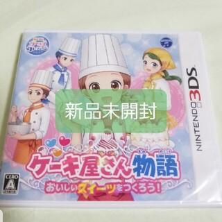 ニンテンドー3DS(ニンテンドー3DS)のケーキ屋さん物語 おいしいスイーツをつくろう! 3DS(携帯用ゲームソフト)