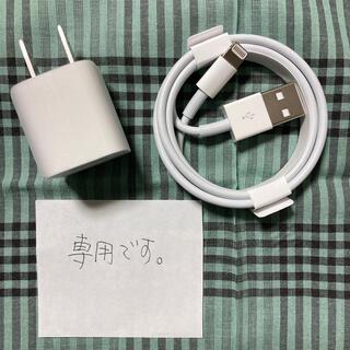 アイフォーン(iPhone)の2020 iPhone SE 充電アダプター(バッテリー/充電器)