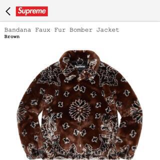シュプリーム(Supreme)のsupreme Bandana Faux fur Bomber Jaket 茶M(ブルゾン)