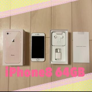 iPhone - iPhone8 64GB 中古