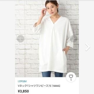 LEPSIM - LEPSIM  レプシィム Vネック Tシャツ ワンピース ホワイト