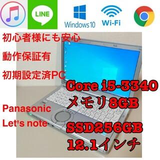 Panasonic - 超高速PC 新品SSD256GB メモリ8GB CF-NX2 パソコン