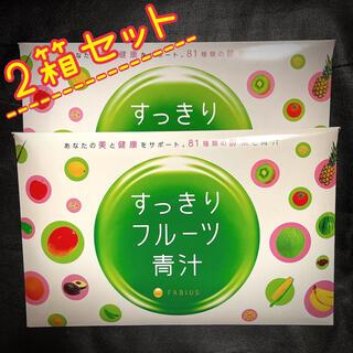 ファビウス(FABIUS)のすっきりフルーツ青汁 2箱セット(青汁/ケール加工食品)