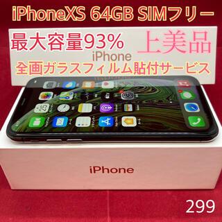 Apple - SIMフリー iPhoneXS 64GB ブラック上美品