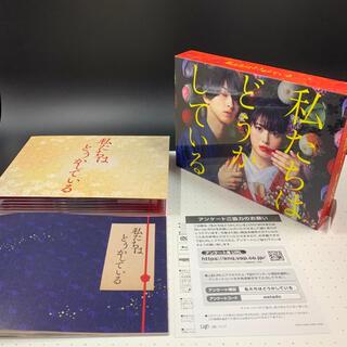 【美品】私たちはどうかしている DVD-BOX〈5枚組〉